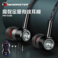 【MONSTER 魔聲】REMAX Joint Production 金屬有線耳機 RM-598