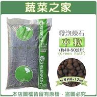 【蔬菜之家001-A67-1】發泡煉石-中粒8~12mm(約40-50公升)(Green Path)