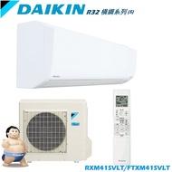 【DAIKIN 大金】橫綱系列7-9坪R32變頻分離式冷暖冷氣(RXM50SVLT/FTXM50SVLT)