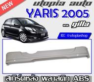 ลิ้นหลัง YARIS 2005-2008 สเกิร์ตหลัง ทรง GIALLA พลาสติก ABS ไม่ทำสี