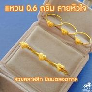 แหวนทอง 0.6 กรัม ลายหัวใจ คละลาย 96.5% น้ำหนัก ทองแท้ R-001