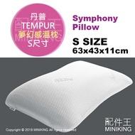 日本代購 TEMPUR 丹普 Symphony Pillow 夢幻感溫枕 枕頭 舒適 舒眠 低反發 S號