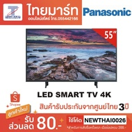 PANASONIC UHD 4K LED DIGITAL SMART TV  รุ่น TH-55GX630T SMART TV 4K  55 นิ้ว