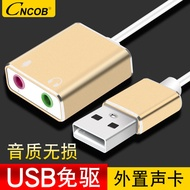 CNCOB免驅USB外置聲卡 臺式機電腦/筆記本PS4 外接獨立耳機轉換器