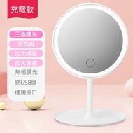 QOOMART - 3色調光化妝鏡LED燈補光梳妝鏡 觸碰式感應燈光