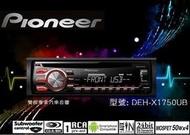 土城~聲悅汽車音響 先鋒 Pioneer DEH-1750UB USB/AUX in/CD