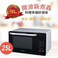 【SHARP 夏普】25L 多功能自動烹調燒烤微波爐(R-T25KG)