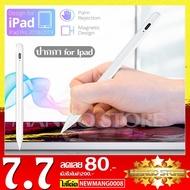 โปรโมชั่น [วางมือบนจอได้] เหมือน Apple Pencil ปากกา ipad stylus ipad gen7 2019 applepencil 10.2 9.7 2018 Air 3 Pro 11 2020 12.9 ราคาถูก ปากกาทัชสกรีน ปากกาทัชสกรีน หัวเล็ก ปากกาทัชสกรีน ipad ปากกาทัชสกรีน b2s