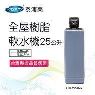 【Toppuror 泰浦樂 贈兩組「乾洗手1瓶+醫療口罩50入-不挑色」】一體式全屋樹脂軟水機25L_(TPR-WS16A 本機不含安裝