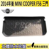 14年後 MINI COOPER 3門 F56 現貨 汽車後廂防水托盤 後車箱墊 後廂置物盤 蜂巢後車廂墊 後車箱防水墊