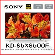《麥士音響》8/5前購買送經典不鏽鋼鍋組  55型4K+HDR 液晶電視AndroidTV  KD-85X8500F另售KD-55X8500F KD-65X8500F KD-75X8500F