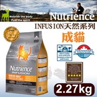 《Nutrience紐崔斯》INFUSION天然糧系列-成貓(雞肉)2.27kg/貓飼料