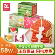 a1Watermelon Toast Bread Breakfast Soft Bread Whole Box Sandwich Bread Leisure Snack Nutrition Student Meal Replacement