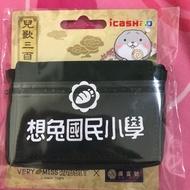 好想兔icash+包包