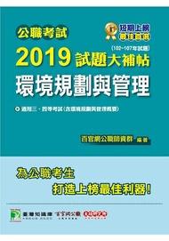 公職考試2019試題大補帖【環境規劃與管理】102~107年試題