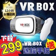 【官方正品】送海量資源+隱藏資源+送藍牙搖桿手把 VR Box Case 3D眼鏡虛擬實境 VR眼鏡【DD002】