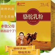 【駱駝奶粉】駝奶粉駝奶營養粉駱駝奶粉兒童成人中老年奶粉無糖新疆非王牌駝