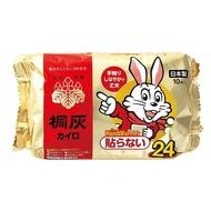 日本 小林製藥 24小時 桐灰小白兔暖暖包《手握式暖暖包》(10片/包) ☆MUSE 愛美神☆