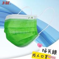 ★千喜醫療★愛民醫療用口罩50片/盒(極光綠)