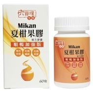 預購商品嚴總推薦-美國專利Mikan果膠順暢塑型組