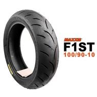瑪吉斯 MAXXIS F1-ST 運動複合胎 100/90-10 F/R