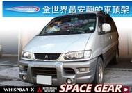 ||MyRack||Mitsubishi Space Gear WHISPBAR 車頂架 行李架 橫桿