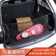 全新福斯Tiguan/Tiguan Allspace后備箱網兜固定網收納置物網改裝