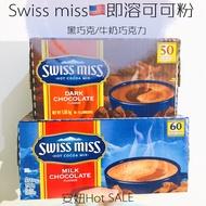 Costco 好市多🎈現貨特賣🔥Swiss miss 即溶可可粉 牛奶可可粉 熱可可 熱巧克力牛奶