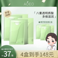 🔥XD.Store Facial mask 【A Chun Recommended】AOEOCoccoloba Uvifera8Heavy Hyaluronic Acid Moisturizing Soothing Mask🔥 AubR