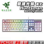RAZER 雷蛇 Huntsman 獵魂光蛛 純白 電競鍵盤 機械鍵盤 光軸 英文 PCHot
