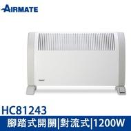 AIRMATE艾美特 對流式電暖器(腳踏開關)HC81243(免運)現貨