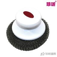 【珍昕】台灣製 舞水痕不鏽鋼刷(直徑約9cm)/不鏽鋼刷/鍋具專用