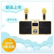 【超商免運】SD309 SDRD 家庭歡唱KTV K歌音箱 藍牙麥克風 藍牙喇叭 卡拉OK機 ktv 雙人藍芽麥克風