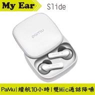 PaMu Slide 藍芽 真無限 耳道式 耳機 白色|My Ear 耳機專門店