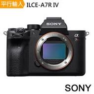 【SONY】ILCE-A7R IV/A7R4 單機身(中文平輸)~送128G+電池+相機包+中腳架+背帶+拭鏡筆+大清+硬保貼