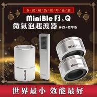 【HerherS】MiniBle S微氣泡起波器 淋浴版+微氣泡起波器*2