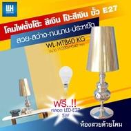 WH โคมไฟตั้งโต๊ะ สีทอง โป๊ะทอง รุ่น WL-MT860-S-KG