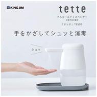 [追加將到貨]日本King Jim 自動感應手指手部大容量酒精殺菌消毒機/ 乾洗手機/ 噴霧機