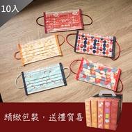 台灣製一次性新年限定口罩 10入組/50入組【QIDINA】