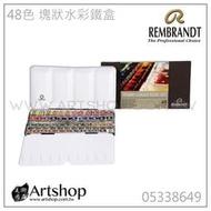 【Artshop美術用品】荷蘭 REMBRANDT 林布蘭 專家級塊狀水彩 (48色) 鐵盒裝