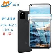 水凝膜 谷歌 Google pixel 5 保護貼 Pixel 4a 5G 高清膜 手機貼 納米軟膜 2入 Bloat
