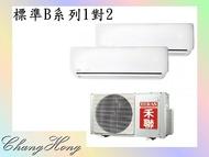 EIf【 禾聯】7+7 定頻分離式冷氣 一對二 定頻單冷空調 HI-36B1/HI-36B1/HO2-3636B
