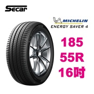 米其林輪胎 ENERGY SAVER4 185/55R16 省油 耐磨 高性能輪胎【促銷送安裝】