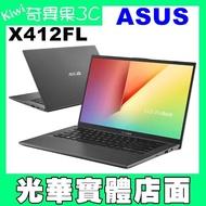 奇異果3C ASUS 含稅福利品 X412FL-0191G8565U 灰 i7/4G/256G+1T/MX250 2G