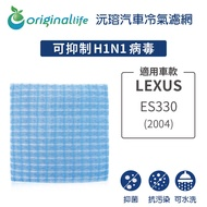【Original Life】適用LEXUS:ES330(2004年)車用冷氣 空氣淨化 可水洗濾網