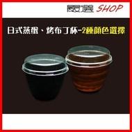 【嚴選SHOP】10入 附蓋 蒸蛋杯 茶碗蒸 烤布丁 茶杯 【G7057】