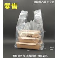 含稅 1公斤/包【2號 透明背心袋】透明手提袋 環保提袋 麵包袋 食物袋 外袋 透明袋 PE袋 塑膠袋