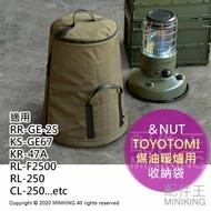 日本代購 空運 &NUT TOYOTOMI煤油暖爐用 收納袋 攜帶 提袋 適用 RL-F2500 RL-250