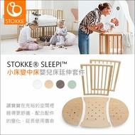 ✿蟲寶寶✿【挪威Stokke】Sleepi 嬰兒床配件 - 廷伸套件 小床變中床 嬰兒床