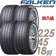 【FALKEN 飛隼】AZENIS FK510 濕地操控輪胎_四入組_225/45/18(FK510)